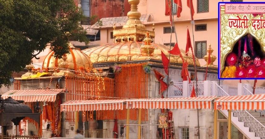 The Immortal Flame of Jwala Ji Temple